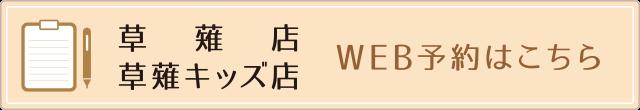 草薙店・草薙キッズ店