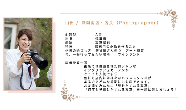山田/静岡南店 店長