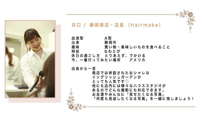 井口/静岡南店 店長