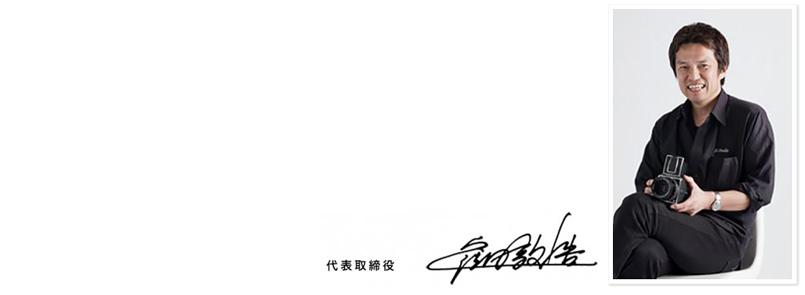 代表取締役 窪田敦浩