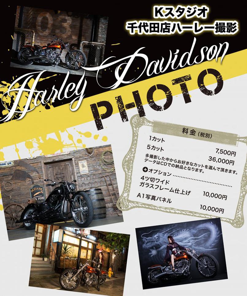 千代田店バイク撮影