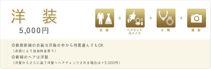 洋装 5800円