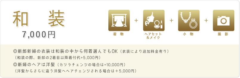 洋装 7000円