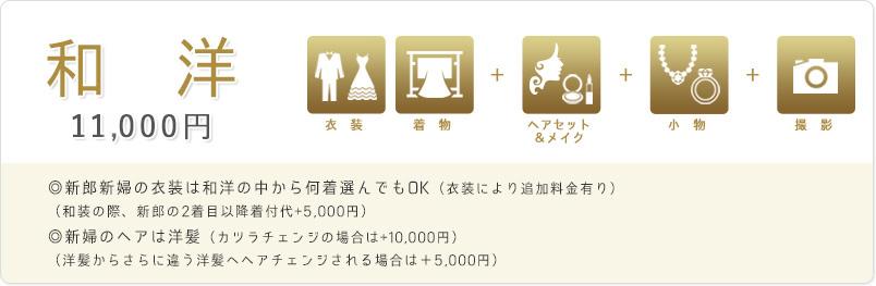 和洋 12000円