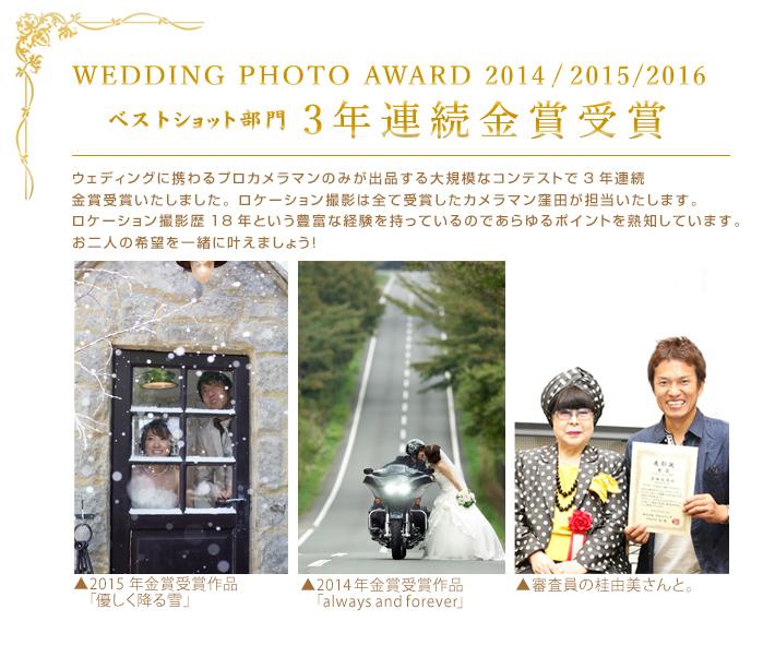 3年連続金賞受賞